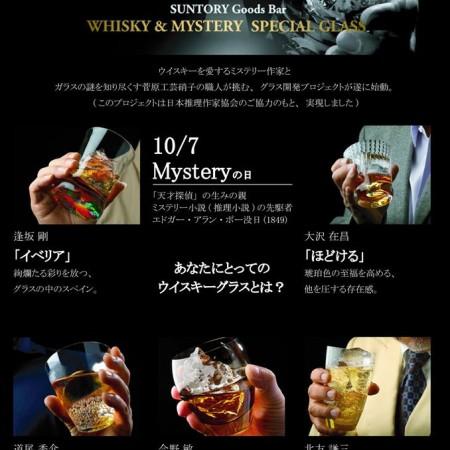 mystery01