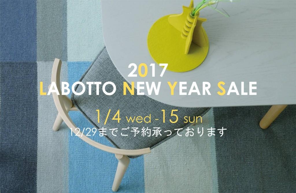 2017newyearsale1