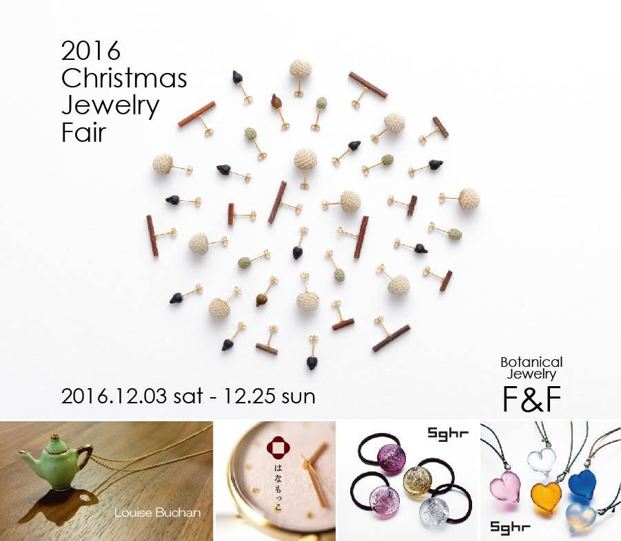 xmasjewelryfair2016