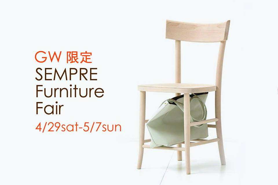 GW センプレ 家具フェア