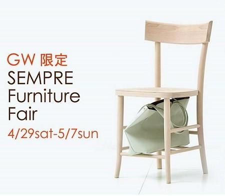 GW センプレ 家具フェア4