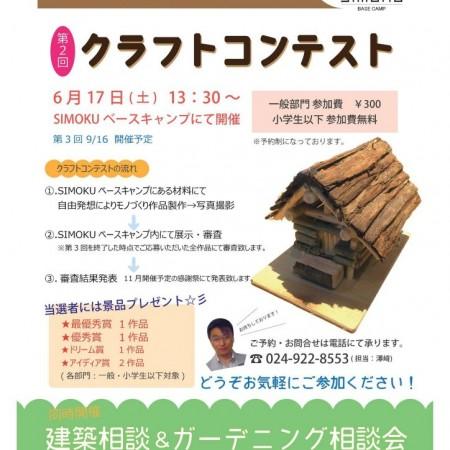 クラフトコンテスト.simoku