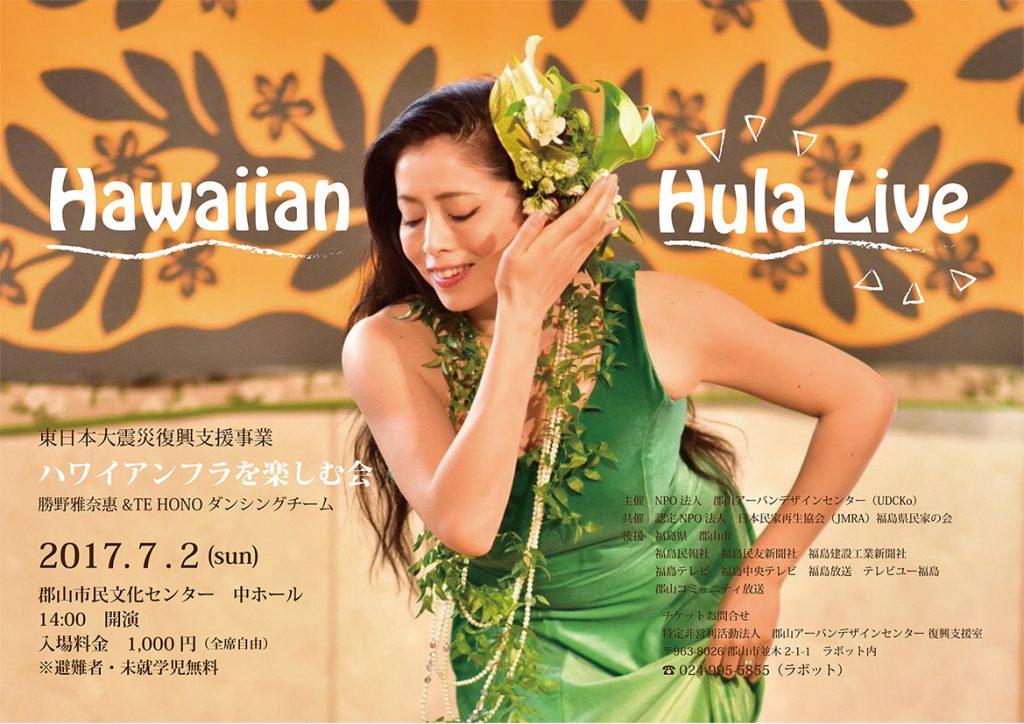hawaiianhulalive.poster
