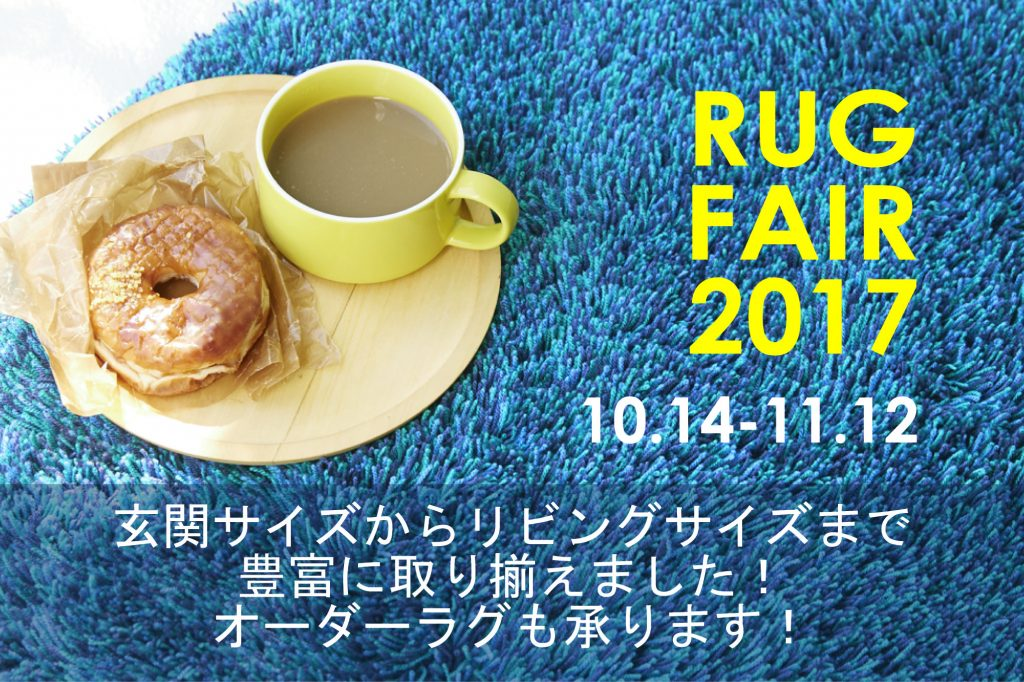 rug fair