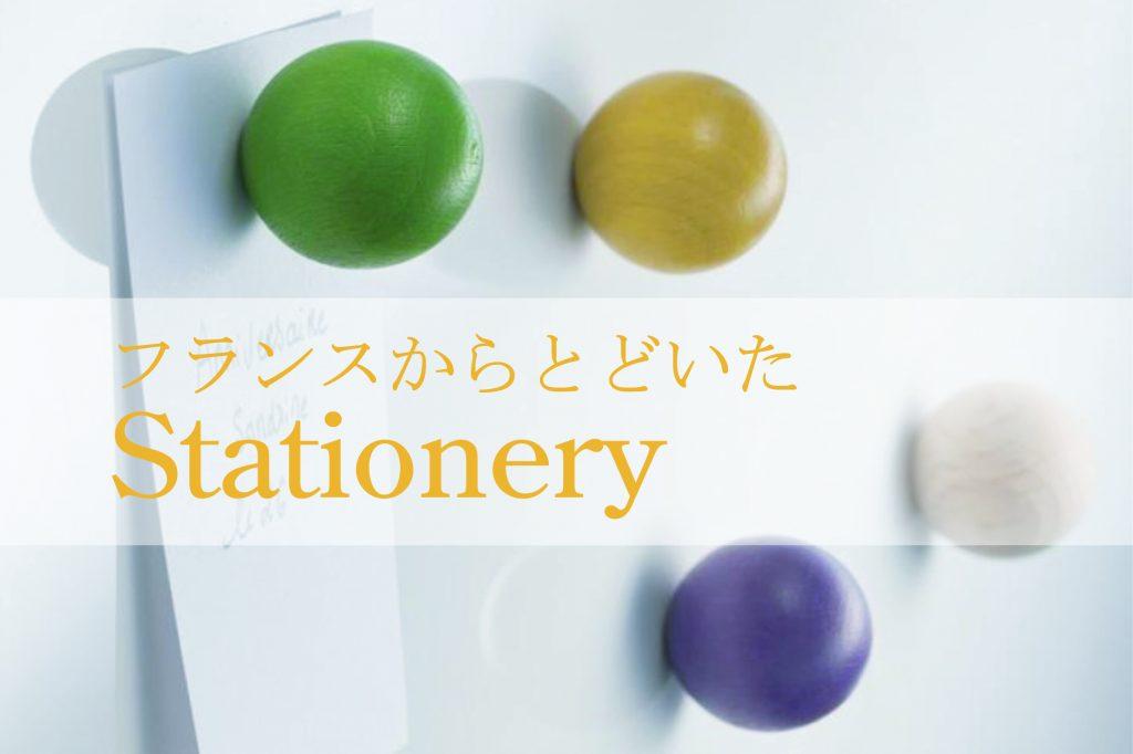 Stationery-1