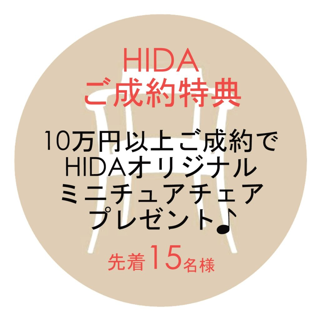 tokuten HIDA