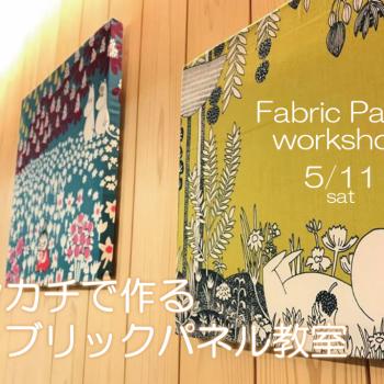FABRIC PANEL slide